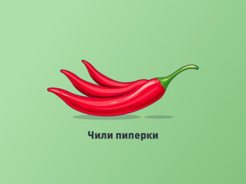 чили пиперки